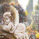 Организация похорон, товары ритуального назначения Березино
