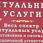 Организация похорон, товары ритуального назначения Воложин