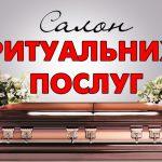 Организация похорон, товары ритуального назначения Заславль