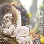 Организация похорон, товары ритуального назначения Клецк