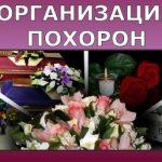 Организация похорон, товары ритуального назначения Мядель