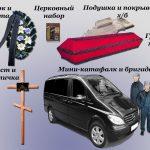 Организация похорон, товары ритуального назначения Смолевичи