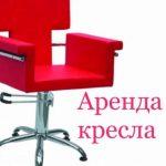 Сдам в аренду кресла парикмахера по ул.Авакяна-28