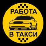 Водитель автомобиля такси от 2600 руб на руки