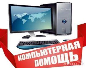 Обслуживание, диагностика компьютеров, ноутбуков.