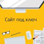Разработка и продвижение сайтов в интернете