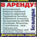 Прокат строительного инструмента и оборудования в Дзержинске и Фаниполе
