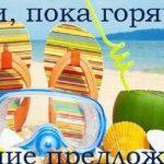 Туры в Египет из Киева