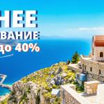 Раннее бронирование!Греция 2019 из Минска!