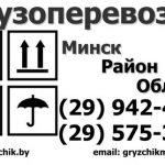 п. Зубровщина — ГРУЗЧИКИ-ПРОФЕССИОНАЛЫ