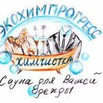 Химчитка одежды в Минске со скидкой