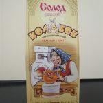 Ингредиенты для выпечки ржаных хлебов