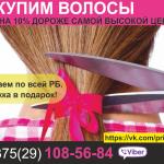 Покупаем волосы дороже всех. Могилев.