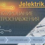 д. Цеперка - ЭЛЕКТРОЩИТОВОЕ ОБОРУДОВАНИЕ, ПРОЕКТИРОВАНИЕ, МОНТАЖ