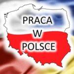 Работа в Польше с проживанием. Легально.