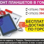 Ремонт планшетов в Гомеле. Бесплатная доставка по городу.