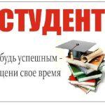Для студентов: помощь и консультации