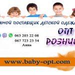 """Детская одежда оптом и в розницу от '' BABY-OPT.COM """""""