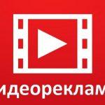 Изготовление видео роликов (рекламные)