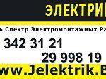 Инсталяция систем домашней автоматизации в Минске