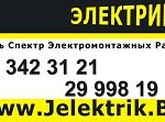 д. Мазуры — Электрик, электромонтаж, электропроводка